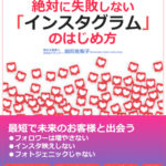 【普通のお母さんで終わりたくない方へ】富山県の料理教室で年商1700万円の秘密を大公開!