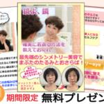【号外】【無料eBOOK】『鏡よ鏡、確実に若返る方法を教えておくれ』最先端のシンメトリー美容