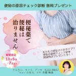 【号外】11/7まで無料「便秘の原因チェック診断」便秘は薬じゃ治らない!?
