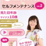 【無料セルフケア動画】保存版3分オリジナル動画プレゼント!