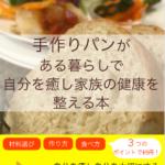 【号外・無料ebook】夕飯準備にイライラしている人になぜパンがオススメなのか?