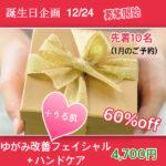 【募集開始!】60%OFF!BD&クリスマス企画 ゆがみ改善(+うる肌)フェイシャル+ハンドケア