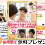 【開運号外】2020年はまぶたのタルミにさようなら!動画付きe-BOOKプレゼント!