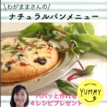 【年始記念のプレゼント号外!】 冬季に大活躍のレシピ!材料最小限でおうちピザの作り方