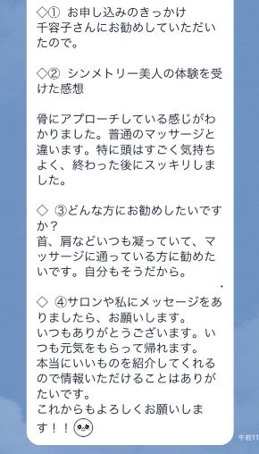 【感想】普通のマッサージと違いますね!!