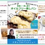 【号外】オーブン不要!卵、乳バター不要で作るふっくらパンレシピプレゼント!